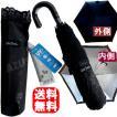 折りたたみ傘 UVカット 遮光 軽量 黒 遮熱 シルバーコーティング 日傘兼用 ウォーターフロント シューズセレクション