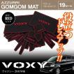(在庫処分SALE)70系 ヴォクシー/VOXY ドア ポケット マット/シート 滑り止め (ラバーマット) レッド 19P