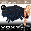 (在庫処分SALE)70系 ヴォクシー/VOXY ドア ポケット マット/シート 滑り止め (ラバーマット) ブルー 19P