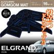 (在庫処分SALE)E52 エルグランド  ドア ポケット マット/シート 滑り止め (ラバーマット) ブルー 16P