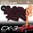 (在庫処分SALE)CX-3 DK5 ドア ポケット マット/シート 滑り止め (ラバーマット) レッド 13P