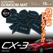 (在庫処分SALE)CX-3 DK5 ドア ポケット マット/シート 滑り止め (ラバーマット) ブルー 13P