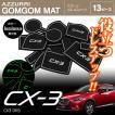 (在庫処分SALE)CX-3 DK5 ドア ポケット マット/シート 滑り止め (ラバーマット) 夜光色 13P