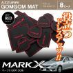 (在庫処分SALE)マークX 130系 ドア ポケット マット/シート 滑り止め (ラバーマット) レッド 8P