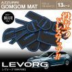 (在庫処分SALE)レヴォーグ VM4/VMG ドア ポケット マット/シート 滑り止め (ラバーマット) ブルー 13P