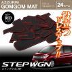 (在庫処分SALE)ステップワゴンRP ドア ポケット マット/シート 滑り止め (ラバーマット) レッド 22P