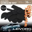 (在庫処分SALE)レヴォーグ VM4/VMG ドア ポケット マット/シート 滑り止め (ラバーマット) ブラック 13P