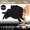 (在庫処分SALE)60系 ハリアー/ハイブリッド ドア ポケット マット/シート 滑り止め (ラバーマット) ブラック 14P