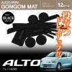 (在庫処分SALE)アルト HA36S ドア ポケット マット/シート 滑り止め (ラバーマット) ブラック 12P