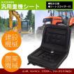 重機シート 汎用 多目的シート 交換用シート フォーク ユンボ 農業機械 座席
