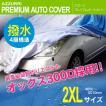車カバー プレミアムオートカバー オックス300D 4層構造 2XLサイズ
