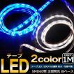 LED テープ ホワイトorブルー 100cm SMD60発 防水/カット可能 //レビュー投稿で送料無料
