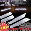 アルファード 20系 LED スカッフプレート/キッキングプレート 白(ホワイト)