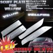 ヴェルファイア 20系 LED スカッフプレート/キッキングプレート 白(ホワイト)