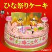ひな祭りケーキ/生クリーム/6号ホール/雛祭りケーキ/ひなまつりケーキ/初節句