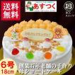 誕生日ケーキ バースデーケーキプレート DXデコ 生クリーム 6号 18cm