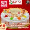 誕生日ケーキ バースデーケーキプレート DXデコ 大阪ヨーグルトケーキ 6号 18cm