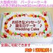 パーティーケーキNo,188/オーダーケーキ/ウエディングケーキ/還暦祝いケーキ/バースデーケーキ