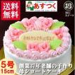 誕生日ケーキ バースデーケーキ 花多いデコ/プレート付 生クリーム 5号 15cm