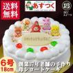 誕生日ケーキ バースデーケーキ プレート 動物4匹と苺菓子付 生クリーム 6号 18cm