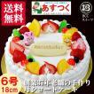 誕生日ケーキ バースデーケーキ プレート 動物菓子2個付/リースデコ生クリームケーキ6号18cm