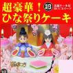 豪華人形 ひな祭りケーキ 6号 生クリーム / 18cm 送料無料 ひなケーキ 人気ひな祭り ケーキ