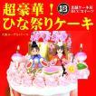 豪華 人形 ひな祭りケーキ 大阪ヨーグルトケーキ 6号 雛祭りケーキ ひなまつりケーキ 初節句