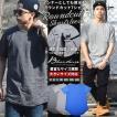 ロング丈 Tシャツ メンズ 半袖 無地 シンプル カットソー ストリート B系 hiphop ヒップホップ ファッション 夏 サマー