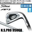【即納】タイトリスト 718 AP3 アイアンセット(5I-Pの6本) N.S.PRO950GHスチールシャフトモデル[Titleist]