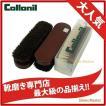 靴磨き ブラシ コロニル Collonil 馬毛ブラシ