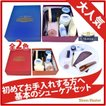 靴磨きセット M.MOWBRAY モゥブレィ モウブレイ 【限定品】 スターターセット
