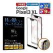 極上 全面保護 3D ブルーライトカット ガラスフィルム 日本製旭硝子 9H 保護シート iPhone 6/6s/7/8 iPhone 8plus iPhone X iPhone 11