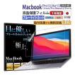 極上 超高精細アンチグレア・光沢 ブルーライトカット 抗菌 保護フィルム スマイルタブレット3 MacBook Air13 Pro13 画面保護 日本製