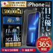 極上 ブルーライト カット ガラスフィルム 保護フィルム Switch iphone Xs iphone 7 iphone 8 plus iphone SE iphone 11