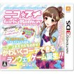 在庫あり 新品 3DS ニコ☆プチ ガールズランウェイ 早期購入特典封入 DM便送料無料
