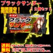490円のみです有楽製菓 チョコレート ★ブラックサン...