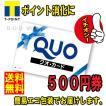D 送料無料 美品 QUOカード 500円券  (クオカード 金...