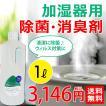 【加湿器用除菌消臭剤/1,000ml】加湿器内の雑菌を除菌し清潔に加湿 空気中のウィルスも抑制します