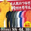 つなぎ 長袖つなぎ ツナギ 作業着 メンズ レディース カラーつなぎ 桑和 SOWA  9800 SS〜6L