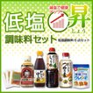 低リン低カリウム/低たんぱく調味料 低塩調味料セット 昇 (6点セット)