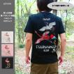 【2017MS】喜人 和柄 鶴 フラミンゴ 刺繍 ツルミンゴスカTシャツ メンズ(6/2掲載)