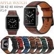 期間限定 Apple Watch Series 4 バンド アップル ウォッチ 革 44mm 40mm Apple Watch series 3 レザー ベルト 38mm 42mm レザーバンド