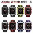 期間限定 Apple watch series 4 ケース Apple watch series1234 カバー アップルウォッチ カバー 44mm ケース 40mm 42mm 38mm 耐衝撃 カバー