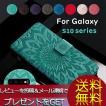 期間限定 Galaxy S10e ケース s10 Plus カバー 手帳型ケース スタンド機能 ストラップ 落下防止 耐衝撃 花柄 型押し ギャラクシー s10 プラス