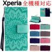 Xperia 全機種対応 ケース カバー 手帳型  カード収納 花柄 型押し 財布型 スタンド機能 Xperia XZ1 compact XZ2 XA2 Z5 耐衝撃 ストラップ