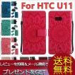 期間限定 HTC U11 ケース 手帳型 花柄 型押し カード収納 札入れ htc u11 HTV33 HTCU11 601HT カバー 横置き 全面保護