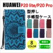 HUAWEI P20 liteケース 手帳型 花柄 huawei p20 Proケース カード収納 スタンド機能 ファーウェイ p20 lite カバー 横置き 札入れ 型押し 花柄ケース