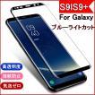 期間限定 Samsung Galaxy S9 SC-02K SCV38 ガラスフィルム S9+ SC-03K SCV39 保護フィルム ブルーライトカット note9 note8 s8 s8plus