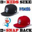 ニューエラ キッズ NEWERA KIDS 9FIFTY ドラえもん SNAPBACK CAP スナップバック 子供 帽子 キャップ DORAEMON キッズサイズ コラボ