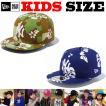 ニューエラ キッズ NEWERA キャップ NEW ERA KIDS 59FIFTY HIBISCUS CAP 子供用 帽子 ハワイ ハイビスカス ニューエラキッズ ベビー